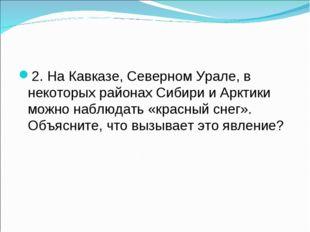 2. На Кавказе, Северном Урале, в некоторых районах Сибири и Арктики можно наб