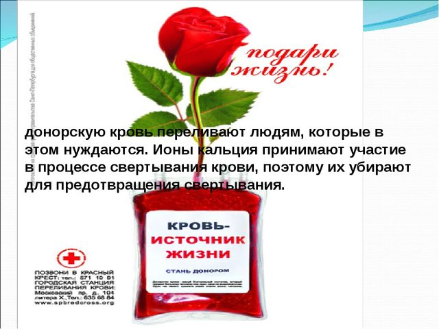 донорскую кровь переливают людям, которые в этом нуждаются. Ионы кальция прин...