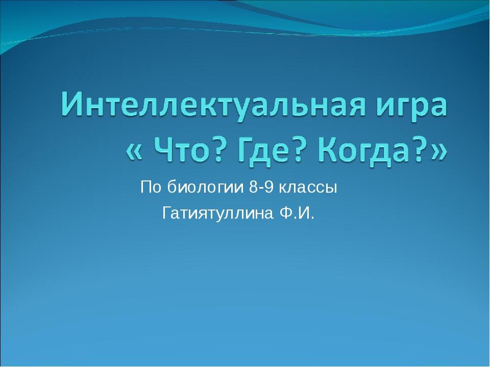 По биологии 8-9 классы Гатиятуллина Ф.И.