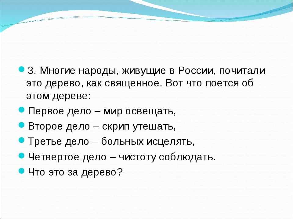 3. Многие народы, живущие в России, почитали это дерево, как священное. Вот ч...