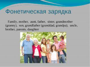 Фонетическая зарядка Family, mother, aunt, father, sister, grandmother (grann