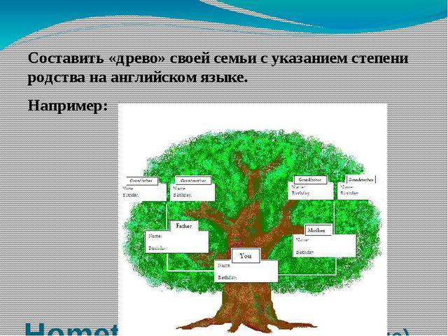 Hometask (Домашнее задание) Составить «древо» своей семьи с указанием степен...