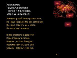 Уважаемые Римма Сергеевна Галина Николаевна, Марина Борисовна! Администраций