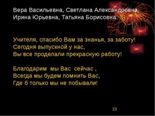 Вера Васильевна, Светлана Александровна, Ирина Юрьевна, Татьяна Борисовна. Уч