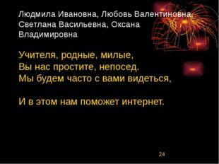 Людмила Ивановна, Любовь Валентиновна, Светлана Васильевна, Оксана Владимиров