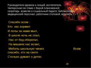 Руководители кружков и секций, воспитатели, техперсонал во главе с Верой Алек