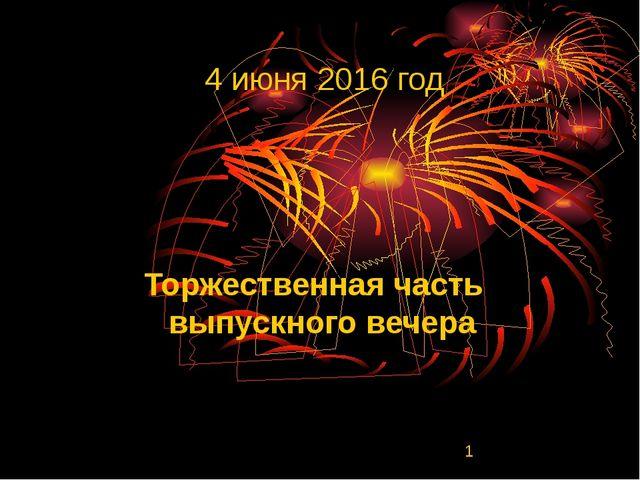 4 июня 2016 год Торжественная часть выпускного вечера