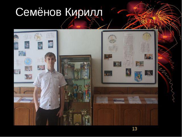 Семёнов Кирилл