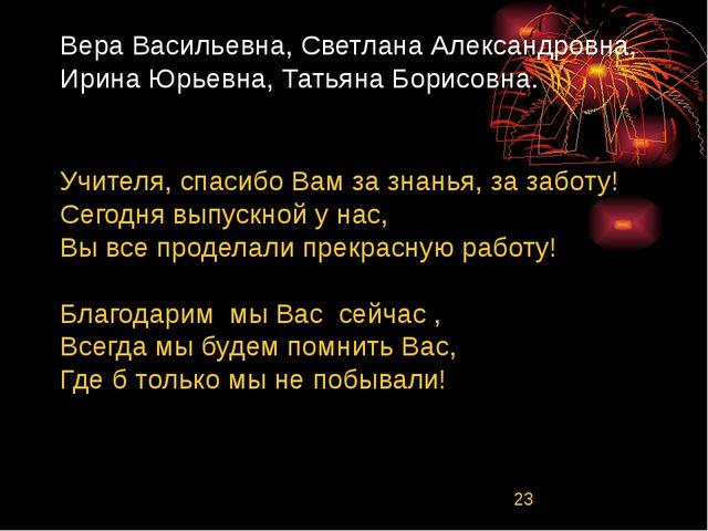 Вера Васильевна, Светлана Александровна, Ирина Юрьевна, Татьяна Борисовна. Уч...