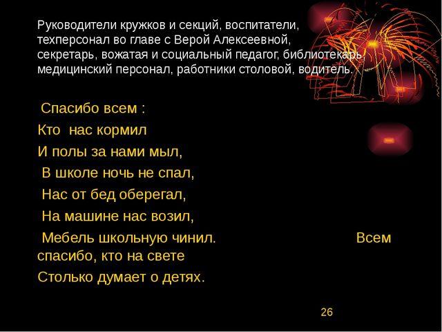 Руководители кружков и секций, воспитатели, техперсонал во главе с Верой Алек...