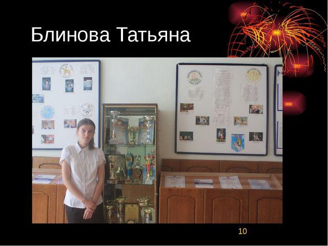 Блинова Татьяна