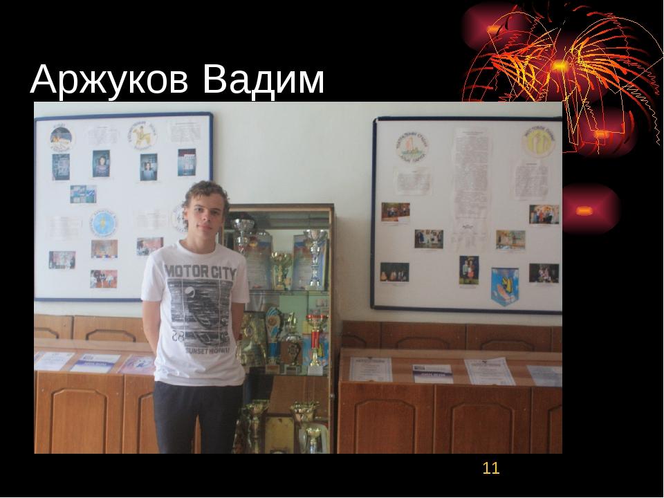 Аржуков Вадим