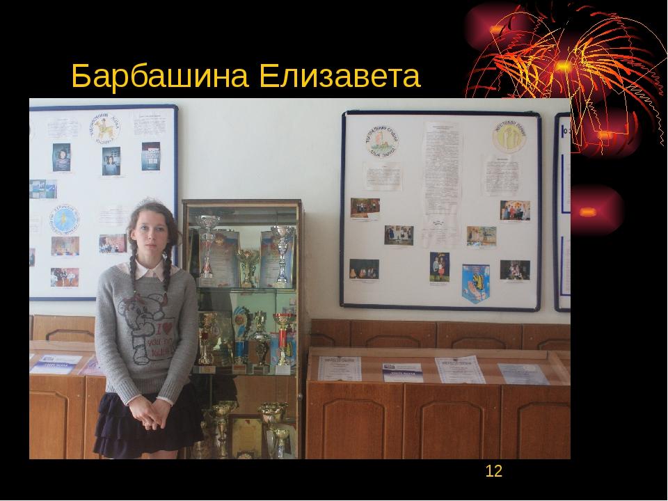 Барбашина Елизавета