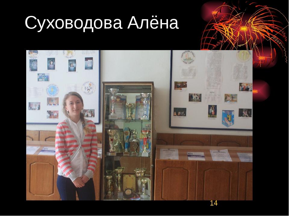 Суховодова Алёна