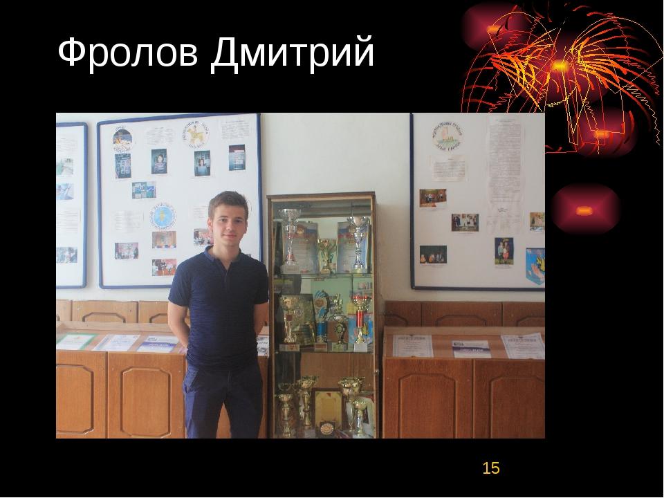 Фролов Дмитрий