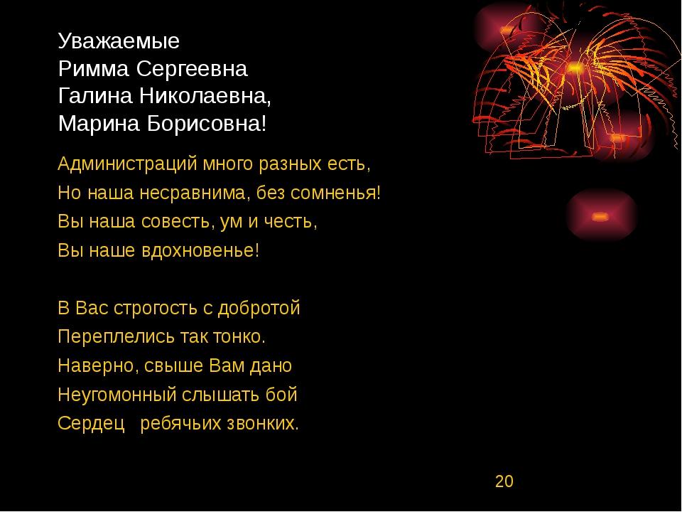 Уважаемые Римма Сергеевна Галина Николаевна, Марина Борисовна! Администраций...