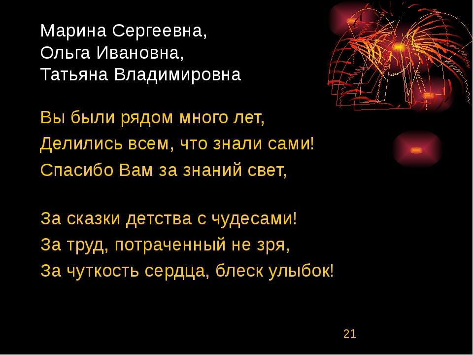Марина Сергеевна, Ольга Ивановна, Татьяна Владимировна Вы были рядом много ле...
