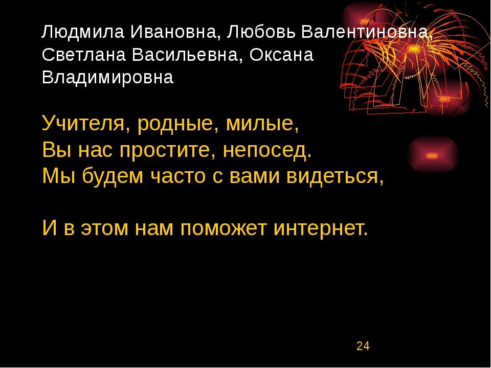 Людмила Ивановна, Любовь Валентиновна, Светлана Васильевна, Оксана Владимиров...