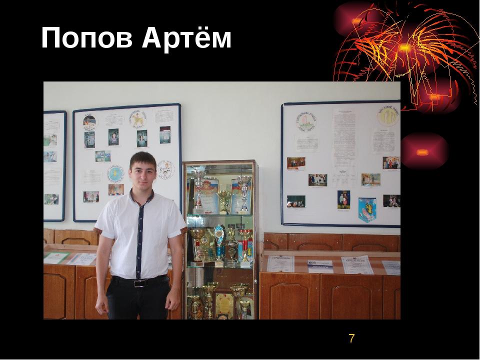 Попов Артём