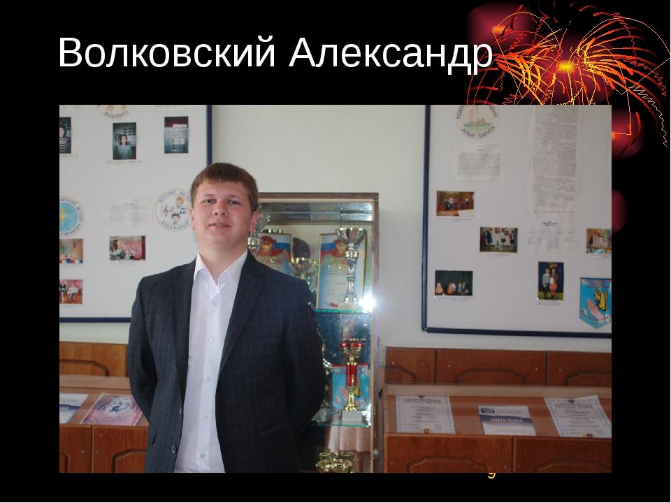 Волковский Александр
