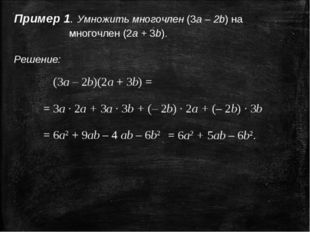 Пример 1. Умножить многочлен (3а – 2b) на многочлен (2a + 3b). (3a – 2b)(2a +