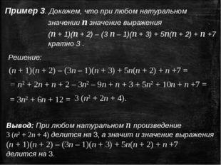 Пример 3. Докажем, что при любом натуральном значении п значение выражения (п