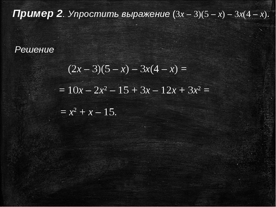 Пример 2. Упростить выражение (3х – 3)(5 – х) – 3х(4 – х). (2х – 3)(5 – х) –...