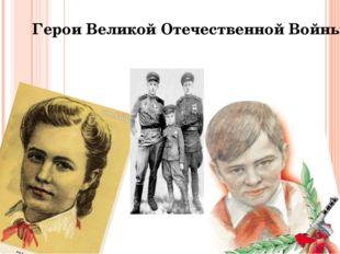 Герои Великой Отечественной Войны Герои Великой Отечественной Войны