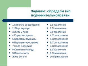 Задание: определи тип подчинительнойсвязи 1.Министр образования 2.Яйца вкруту