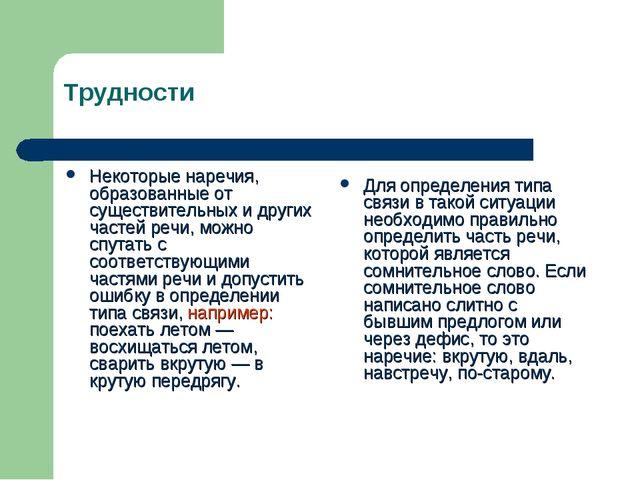 Трудности Некоторые наречия, образованные от существительных и других частей...