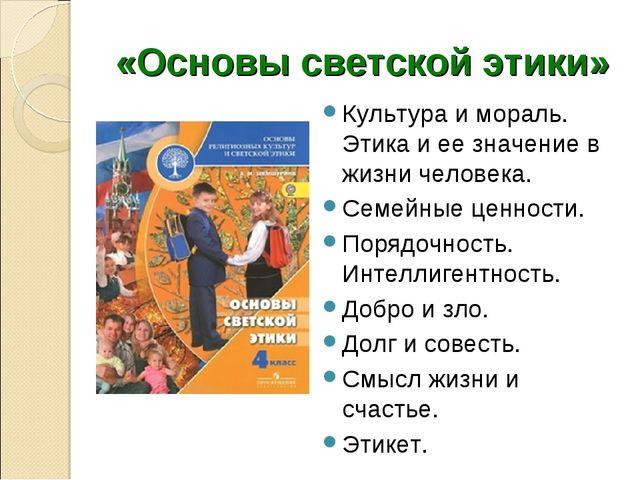 «Основы светской этики» Культура и мораль. Этика и ее значение в жизни челове...