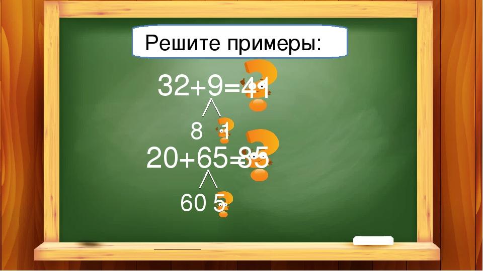 41 85 1 5 Решите примеры: