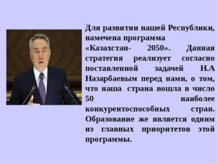 Для развитии нашей Республики, намечена программа «Казахстан- 2050». Данная с