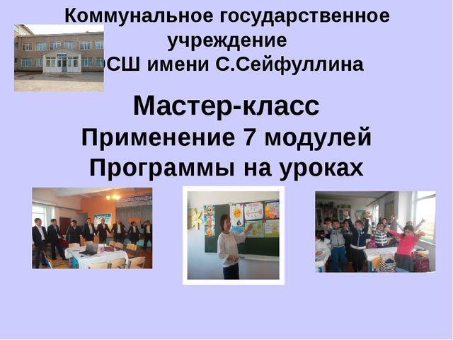 Коммунальное государственное учреждение ОСШ имени С.Сейфуллина Мастер-класс П...