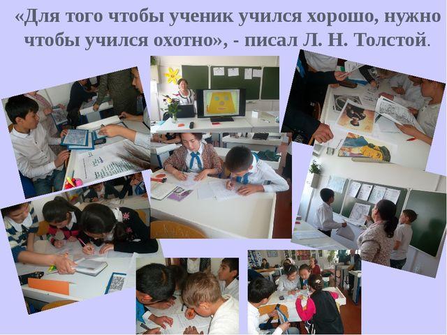 «Для того чтобы ученик учился хорошо, нужно чтобы учился охотно», - писал Л....