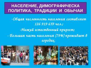 -Общая численность населения составляет 126 919 659 чел.; -Низкий естественн