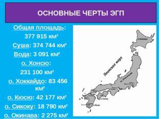 Общая площадь: 377 915 км² Суша: 374 744 км² Вода: 3 091 км² о. Хонсю: 231 1