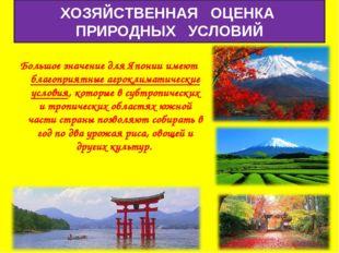 Большое значение для Японии имеют благоприятные агроклиматические условия, ко