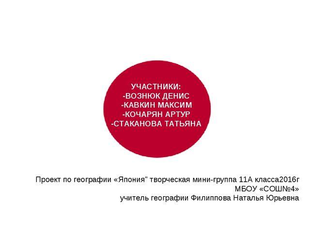 УЧАСТНИКИ: -ВОЗНЮК ДЕНИС -КАВКИН МАКСИМ -КОЧАРЯН АРТУР -СТАКАНОВА ТАТЬЯНА Про...