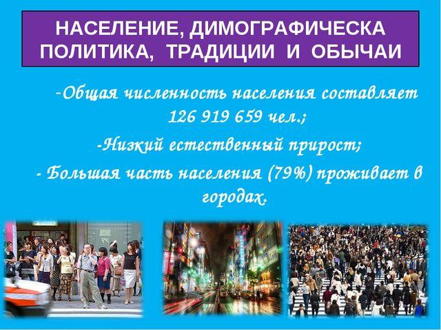 -Общая численность населения составляет 126 919 659 чел.; -Низкий естественн...