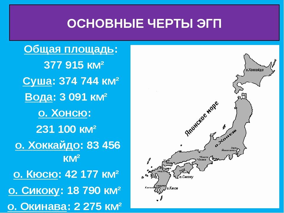 Общая площадь: 377 915 км² Суша: 374 744 км² Вода: 3 091 км² о. Хонсю: 231 1...