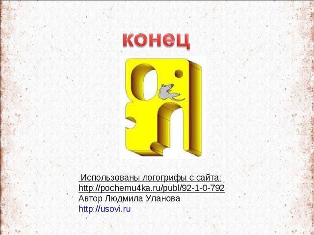 Использованы логогрифы с сайта: http://pochemu4ka.ru/publ/92-1-0-792 Автор Л...
