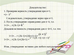 Доказательство: 1. Проверим верность утверждения при n=1. 1= Следовательно, у