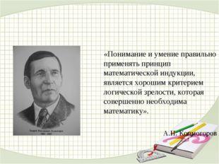 «Понимание и умение правильно применять принцип математической индукции, явл