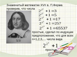 , Знаменитый математик XVII в. П.Ферма проверив, что числа простые, сделал по