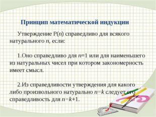 Принцип математической индукции Утверждение P(n) справедливо для всякого нату