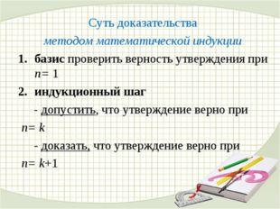 Суть доказательства методом математической индукции: базис проверить верность