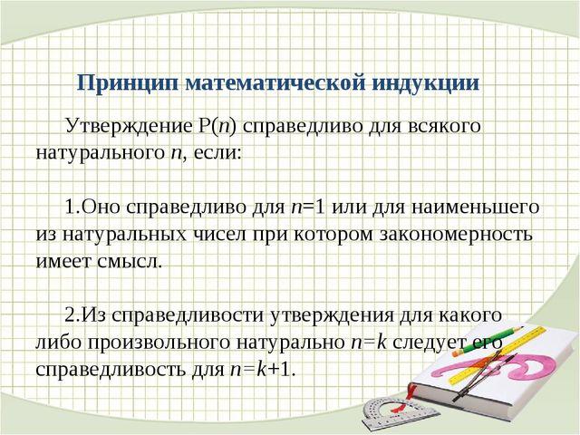 Принцип математической индукции Утверждение P(n) справедливо для всякого нату...