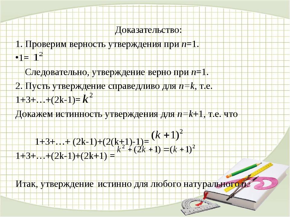 Доказательство: 1. Проверим верность утверждения при n=1. 1= Следовательно, у...