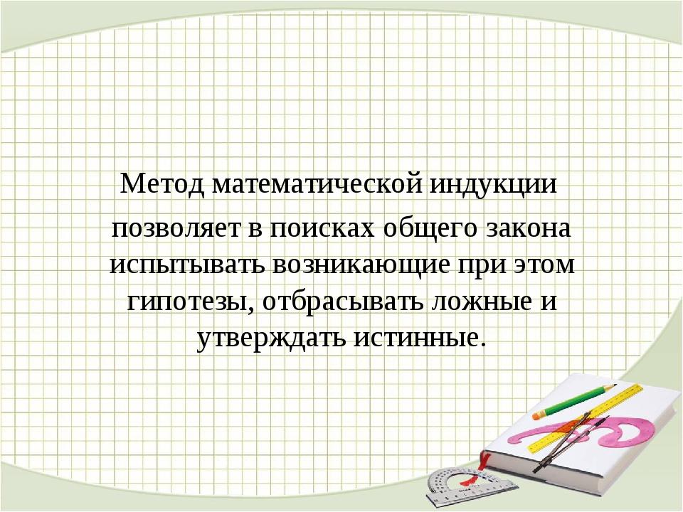 Метод математической индукции позволяет в поисках общего закона испытывать во...
